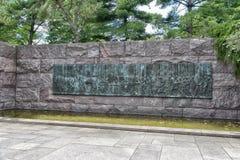 Citação no memorial de Franklin Delano Roosevelt Fotografia de Stock