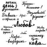 Citações de rotulação ucranianas da motivação escritas fotos de stock royalty free