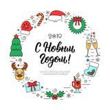 Citation à la mode de lettrage de main de bonne année dans le Russe avec le cadre coloré de vacances de Noël avec des attributs t illustration stock