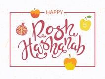 Citation calligraphique de lettrage de Rosh Hashanah Photo stock