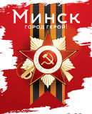 Città dell'eroe di Minsk Immagine Stock