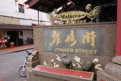 Città Malesia del Malacca immagine stock libera da diritti