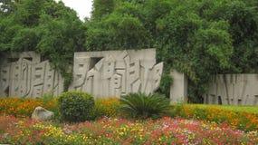 Città universitaria cinese Fotografia Stock Libera da Diritti