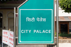 City Palace Booking Counter Royalty Free Stock Images