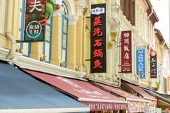 Ciudad de China, Singapur Foto de archivo libre de regalías