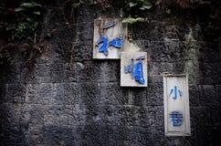 Ciudad de Heshun Fotografía de archivo libre de regalías