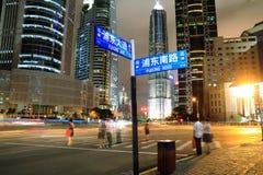 Ciudad de Shangai Imagen de archivo libre de regalías