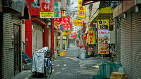 Ciudad de Yokohama China Foto de archivo libre de regalías