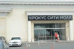 Ciudad moderna del azafrán de la entrada de la alameda de la ciudad del azafrán del edificio - grupo Moscú del azafrán Imagenes de archivo