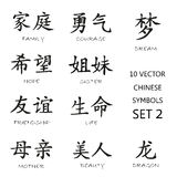 Classic Chinese ink  symbols set 2. Character dragon dream courage family hope sister friendship life mother beauty Royalty Free Stock Photos