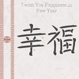 Classic Chinese new year background. Stock Photography