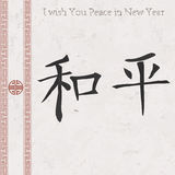 Classic Chinese new year background. Royalty Free Stock Photography