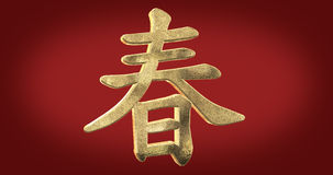 Classic Chinese new year background, Chinese character - Royalty Free Stock Photography