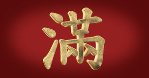 Classic Chinese new year background, Chinese character - Royalty Free Stock Image