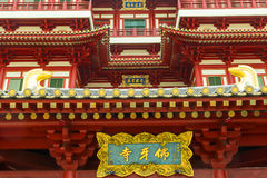 Classic Chinese roof. Detail of the classic Chinese multy layer roof Stock Images