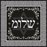 Classic Shalom hebrew design - jewish greeting Stock Photos