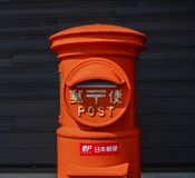 A classic vintage Japanese style postbox. Matsushima, Japan - Sep 27, 2017. A classic vintage Japanese style postbox. The postbox is a prominent symbol of Japan stock photo