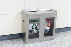 Classification of trash. In subway stations Stock Photography