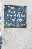 Clean holy place. Sign in Hebrew and English - You're in a holy place, keep is clean Stock Image