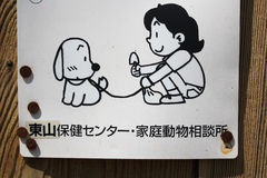 Clean after your dog sign in Japanese Stock Photos
