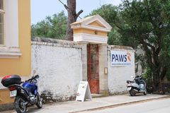 Clinique de PATTES, Paxos Images stock