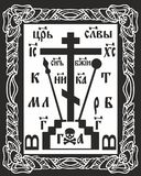 Clipart om grafstenen te verfraaien stock illustratie