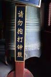 Cloche chinoise de temple Images libres de droits