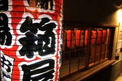 Close up of a big red Japanese paper lantern with others in the background royalty free stock photography