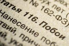 Close-up do texto da lei criminal do russo imagem de stock royalty free