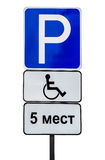 Close-up of a handicapped parking sign isolated on white. Background. Text in russian: 5 seats royalty free stock photos