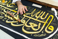 Close up men create Islamic calligraphy koran verses Royalty Free Stock Photography