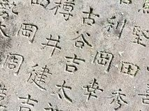 Close up of a stone slab carved with Kanji characters. Tosa-Kure, Shikoku, Japan - 11th August 2018 : Close up picture of a stone slab carved with Kanji royalty free stock photography
