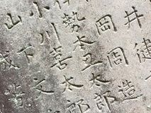 Close up of a stone slab carved with Kanji characters. Tosa-Kure, Shikoku, Japan - 11th August 2018 : Close up picture of a stone slab carved with Kanji stock photo