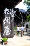Close up of a typical Japanese written board hanging from a house in Tsumago royalty free stock image