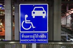 Close-up van het gehandicapte teken van de parkerenplaats Stock Fotografie