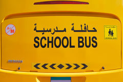 A close-up view of a yellow Arabic school bus Stock Photos