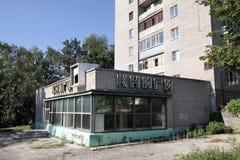 Closed bookstore in Penza Stock Photo