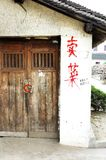 A closed food store. The closed door with a lock shows its closing. The red Chinese words mean Selling Food Royalty Free Stock Photo