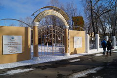 Closed for the winter entrance to the alley of Veterans in the city of Barnaul, Altai Krai,Russia Royalty Free Stock Photos