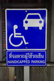 Closeup of handicapped parking place sign Stock Photo
