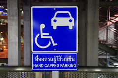 Closeup of handicapped parking place sign Stock Photography