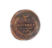 Closeup of old russian coin. Royalty Free Stock Images