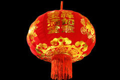 The closeup of the red lantern. Around annual ( 15 the first month of the lunar year) Lantern Festival, people hang up red lantern which means reunion to build Stock Images