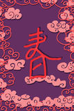 Cloud red Chinese Spring calligraphy frame Stock Photography