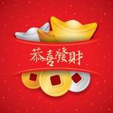 CNY财富补花 库存图片