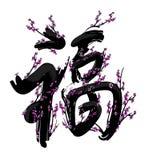 Cny plum flower Stock Image