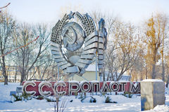 Coat of arms of the Soviet Union in Museon Royalty Free Stock Photo
