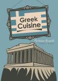 Cocina griega del restaurante de la bandera con la bandera Foto de archivo