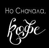 Coffee inscription in Russian. But first coffee. Coffee inscription in Russian. Hand lettering vector Stock Photos