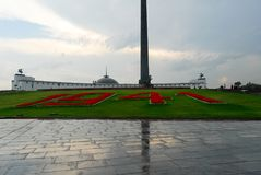 Colina de Poklonnaya - Moscú, Rusia Imágenes de archivo libres de regalías